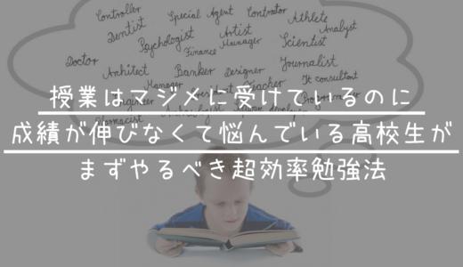 授業はマジメに受けているのに成績が伸びなくて悩んでいる高校生がまずやるべき超効率勉強法