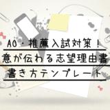 志望理由書の書き方【大学合格テンプレート】