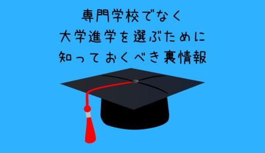 専門学校でなく大学進学を選ぶために知っておくべき裏情報