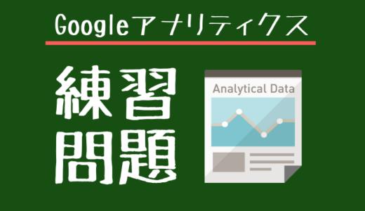 Googleアナリティクス初心者のためのはじめての分析【練習問題】