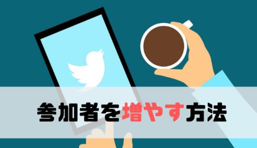 ツイッターの企画で参加者を増やすただ3つの方法
