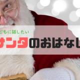 サンタクロースの由来【子どもにはなしたい】