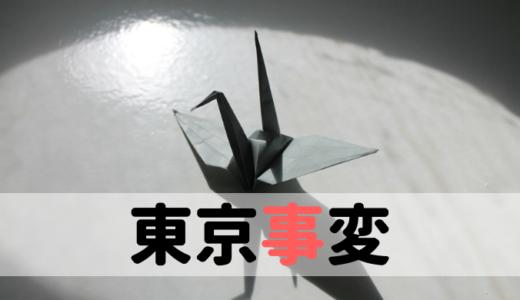 東京事変おすすめアルバムランキング【人生変えられた私が選ぶ】