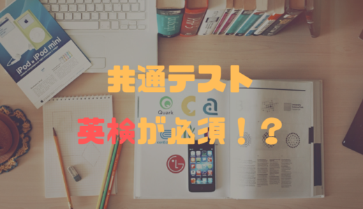 大学入学共通テストの英語対策!【受験勉強だけじゃダメな時代です】