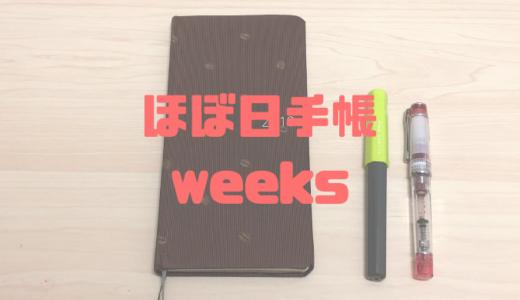 ほぼ日手帳weeksの使い方【ルールを作らないのがルールです】