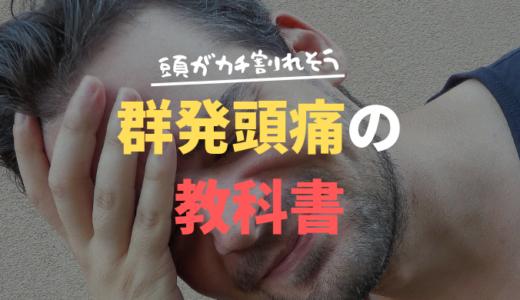 群発頭痛とは?どんな症状?治療方法は?【闘病歴15年の私が語る】