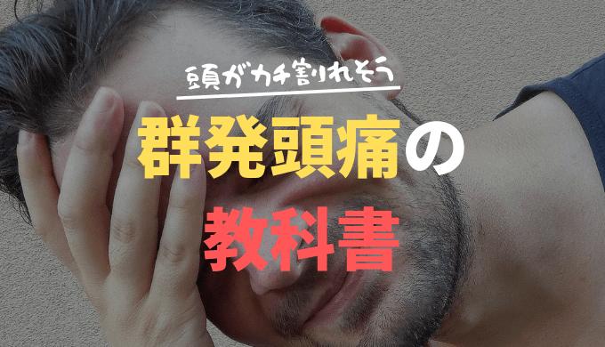 群発頭痛とはどんな頭痛?【群発頭痛歴15年の私が丁寧に解説します】