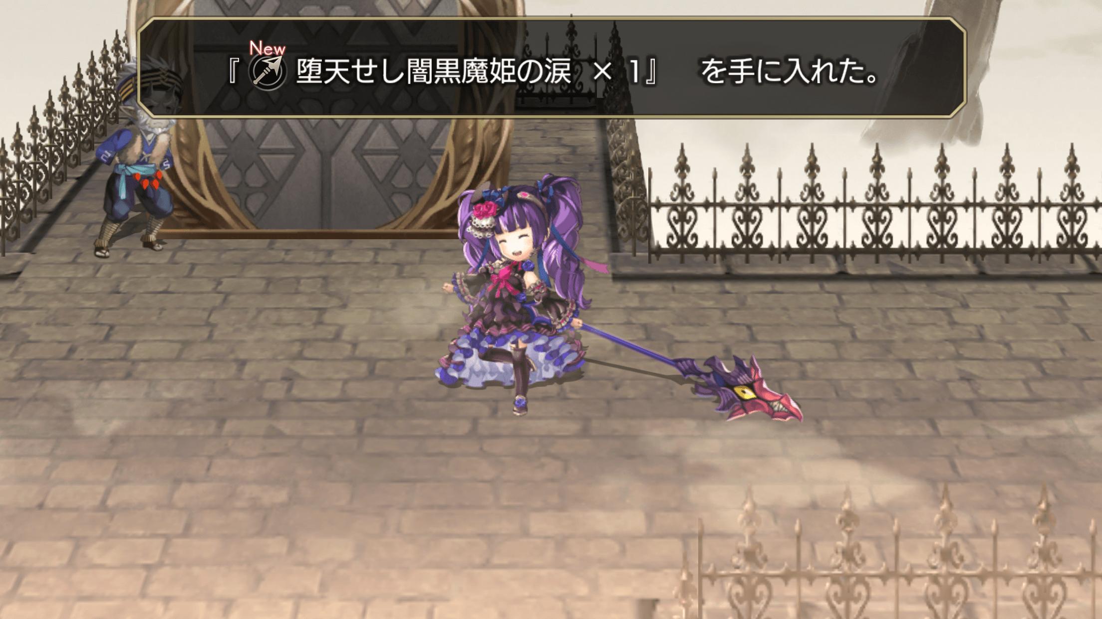 堕天せし暗黒魔姫の涙