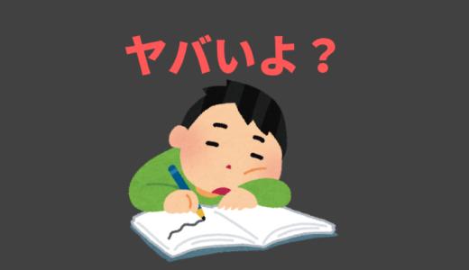 勉強したくない高校生は10代にして人生詰みかけます【勉強しよう!】