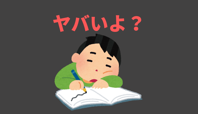 勉強したくない高校生は10代にして人生詰みかける話【勉強しなさい】