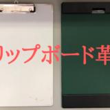 マグフラップの口コミ・レビュー【全教師が泣いたクリップボード】