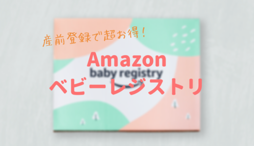 Amazonベビーレジストリでお得な特典をゲット!必ず登録すべき3つの理由