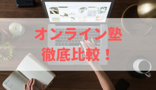 オンライン塾4社を徹底比較!高校教師歴9年のおすすめはコレ!