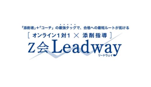 Z会Leadwayの評判まとめ!難関大学特化のオンライン塾の実力は?