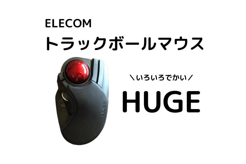 トラックボールマウスHUGEレビュー【普通のマウスに戻れない!】