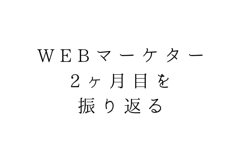 新人Webマーケター2ヶ月目をサクッと振り返る